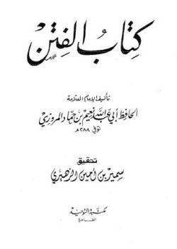 كتاب الفتن نعيم بن حماد pdf