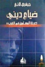 صورة غلاف ضياع ديني